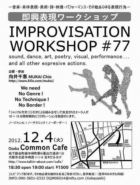 20121202-20121204ws.jpg