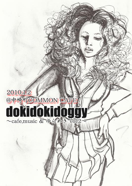 20091231-dokidokidoggy01.jpg
