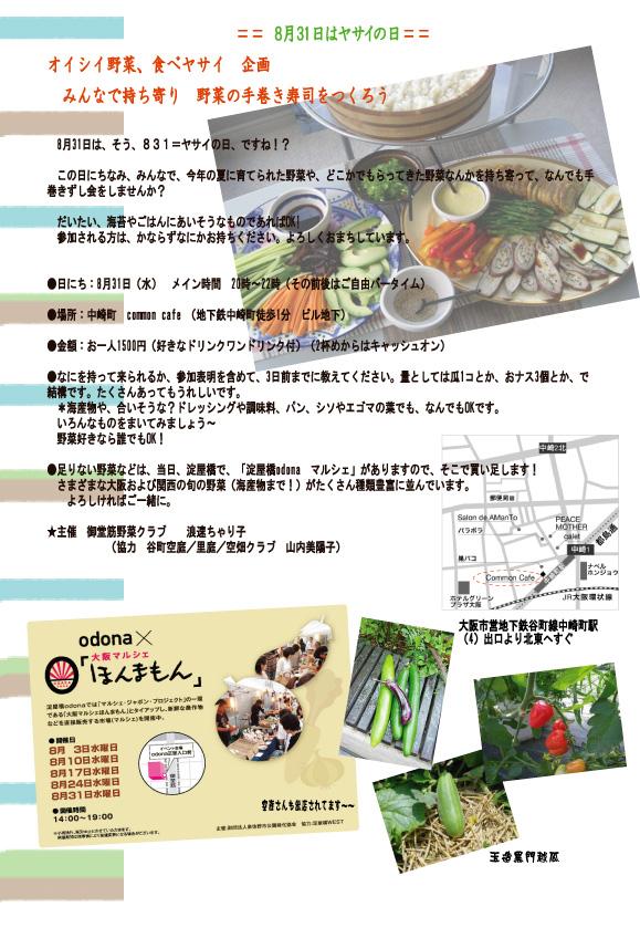 20110828-yasaiclub p.JPG