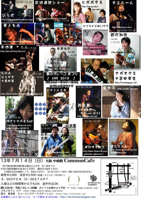 20130707-13.7.14.B-1.jpg