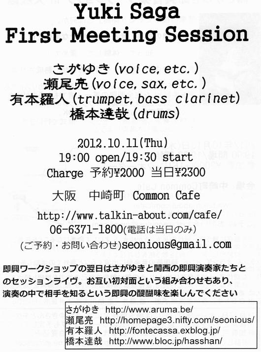 20121004-121011.jpg