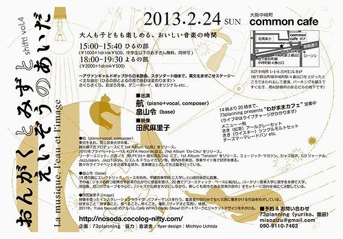 20130224-1301072_2.jpg