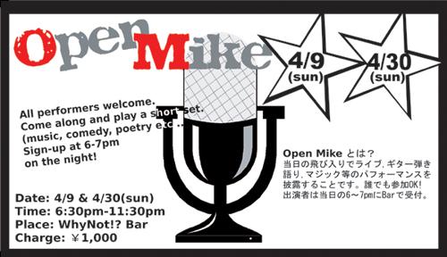 20060323-openMike.jpg