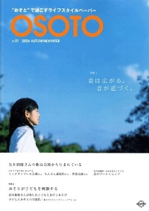 20071010-OSOTO.JPG