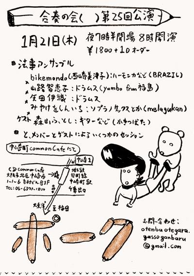 20100120-pouku_1.jpg