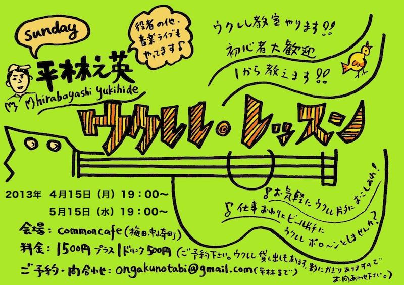 20130327-ukurere.jpg