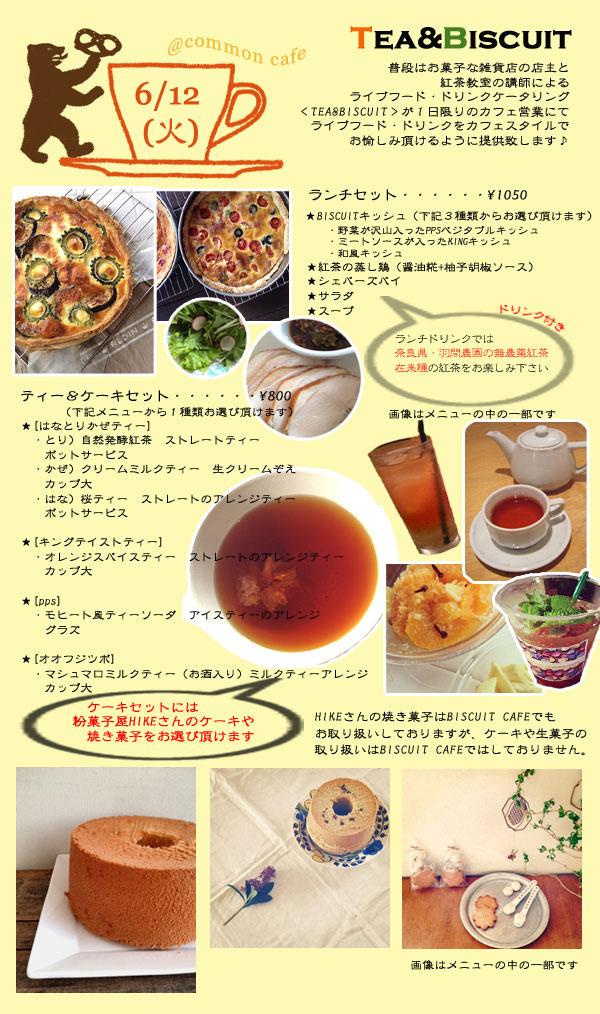 20120529-tea-biscuit.jpg