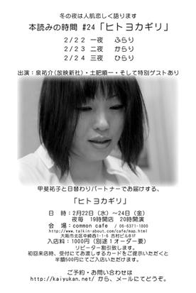 20120127-common.jpg