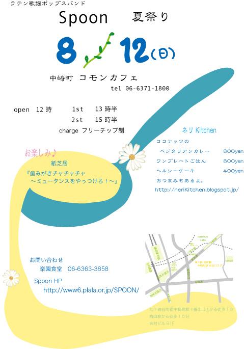 20120803-Spoon LIVE.jpg