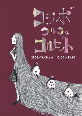 20060827-DM.jpg