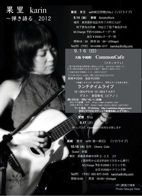 20120914-12.9.16-2.jpg